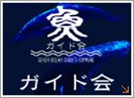 世界のトップ水中ガイド集団!その名も「ガイド会」